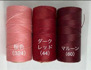【NO. m-23】マクラメコード ワックスコードLINHASITA社製 0.75mm 各4m