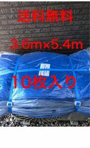 ブルーシート 10枚入り 3.6m×5.4m