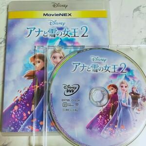 【新品未再生・匿名配送】アナと雪の女王2 MovieNEX DVDのみ