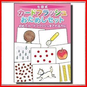 【送料無料-最安】初めてカードフラッシュをされる方に七田(しちだ)式カードフラッシュおためしカード(0歳から) G1128