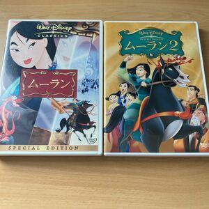 ムーラン1.2 DVD2作品セット ディズニー