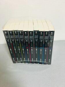 銀牙 流れ星銀 単行本1〜10巻セット