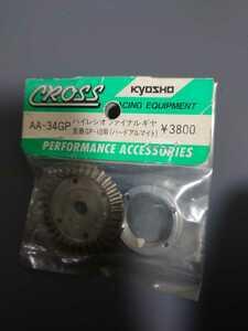京商GP10用クロス ハイレシオファイナルギヤ ハードアルマイト AA-34GP 希少 当時物 廃盤 新品 KYOSHO CROSS
