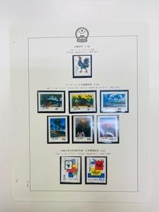 未使用 中国切手 T55/シーサンパンナの風景 T58/年賀切手 酉 J63/中華人民共和国切手展 各種完