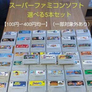 リニューアル【100円-400円均一】選べるスーパーファミコンソフト5本セット