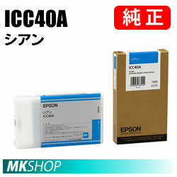EPSON 純正インク ICC40A シアン(PX-7500S PX-7550S PX-755SC4 PX-755SC5 PX-755SC6 PX-755SC7 PX-755SC8 PX-755SCA3 PX-755SSC3)