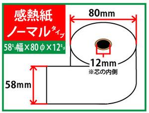 送料無料 セイコーインスツル RP-E10 58mm幅用 ( RP-E10-W3FJ1-U/RP-E10-W3FJ1-S/RP-E10-W3FJ1-1)対応汎用感熱ロール紙 (20巻)