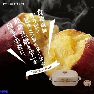 焼き芋メーカー ホットサンド ドウシシャ 備長炭入りプレート 最長60分タイマー付 平面プレート付 ピエリア 簡単 調理 遠赤外線 温度調節