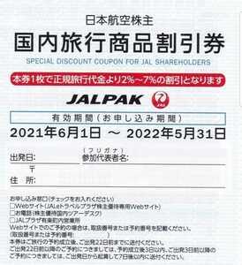 JAL 日本航空株主優待 国内旅行商品割引券 JALパック国内ツアー 送料63円