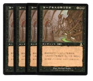 即決 MTG ヨーグモスの取り引き 日本語 4枚セット