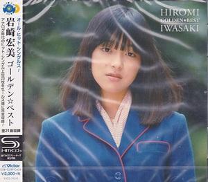 [SHM-CD]★激安&新品★ 岩崎宏美/ゴールデン☆ベスト <全21曲>