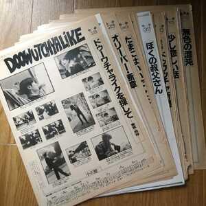 【貴重】小沢健二「ドゥーワチャライク」切り抜きセット DOOWUTCHYALiKE Olive連載 フリッパーズギター コーネリアス スチャダラパー