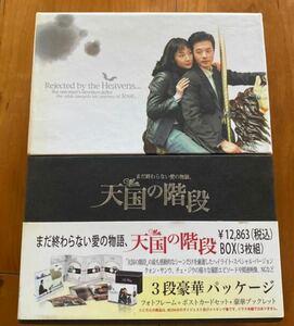 まだ終わらない愛の物語「天国の階段」BOX DVD