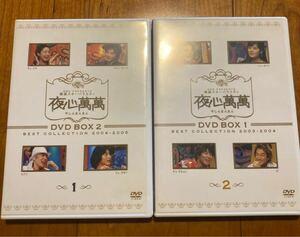 韓国スターバラエティ 夜心萬萬 DVD BOX 1&2