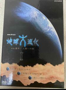 NHKスペシャル地球大進化 46億年・人類への旅 DVD-BOX 1 DVD