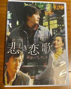 悲しき恋歌 最後のプレゼント DVD