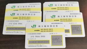 送料無料 JR東日本 株主優待割引券 5枚組 有効期限 2022年5月31日