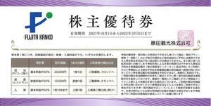 ■ 送料無料 ■ 藤田観光 株主優待券 宿泊割引券 30枚 2022年3月31日迄