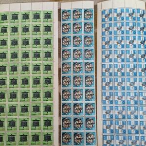 10円 切手 1973年 1974年 1975年 1200円分 未使用