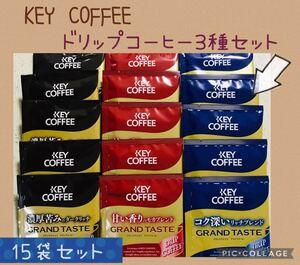 KEY COFFEE キーコーヒー ドリップコーヒー 3種・15袋 セット■送料無料!