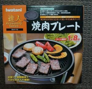 イワタニ 焼き肉プレート (大) カセットフー専用 CB-P-Y3
