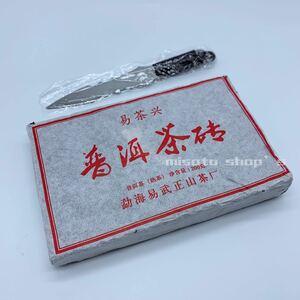 雲南大葉種 プーアール茶磚茶 9年熟成 200g 茶ナイフ付き