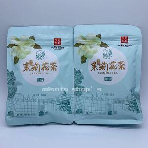 「茉莉花 ジャスミン茶」緑茶 50g*2袋 1セットのみ