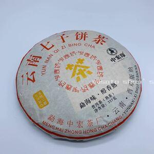中宏印 雲南七子餅 プーアル茶 2012年 熟茶 357g
