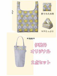 ☆非売品・未使用☆ 伊勢丹オリジナル 折り畳みバッグ ペットボトルホルダー セット