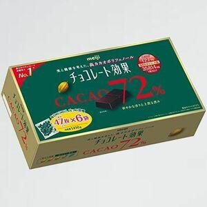 好評 新品 チョコレ-ト効果カカオ72% 明治 G-6Z メガサイズ 1410g