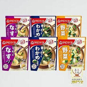 新品 未使用 フリ-ズドライ アマノフ-ズ 3-DM 国産乾燥野菜 セット 味噌汁 3種 30食 なす わかめ 野菜 詰め合わせ