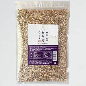 新品 未使用 国産 もち麦 J-VK 雑穀 チャック付 ダイシモチ 900g 紫もち麦