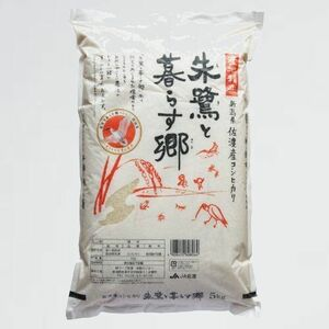 未使用 新品 朱鷺と暮らす郷 令和3年産 4-RX 新潟県佐渡産 JA佐渡 特別栽培米 コシヒカリ 精米5kg
