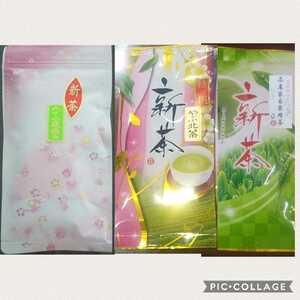 ①静岡県牧之原市産煎茶飲み比べ(八十八夜、特撰やぶ北、のみ茶)