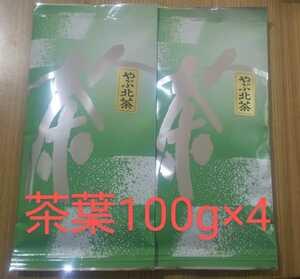 ①静岡県牧之原市産煎茶 やぶ北 平袋100g×4
