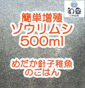 即日発送・送料安★ゾウリムシ 種水500ml★沢山湧いてます★ めだかグッピーベタ金魚の稚魚ビーシュリンプの生餌 ミジンコクロレラ同梱可