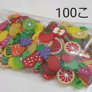 軟質 果物野菜 デコパーツ 100こ