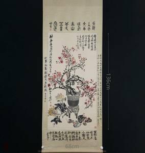 Z227 中国書画 掛け軸 近現代の書画家 呉昌碩「青銅器拓片紋花卉博古図」紙本 大立軸 巻物 真作 肉筆保証 古美術