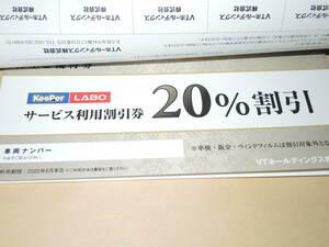 VTホールディングス 株主優待 キーパーラボ(KeePer LABO)20%割引券など 1冊 2022年6月末