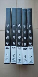 呪術廻戦 初回生産限定版DVD vol.1~5 セット