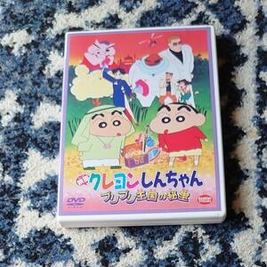 クレヨンしんちゃん・ぶりぶり王国 DVD
