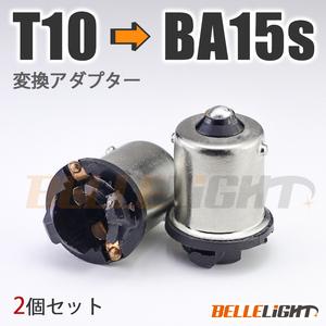 2個セット 電球変換アダプター 【T10/T16 → S25/G18】BA15s(ピン角180°) 口金 LED 12V/24V ナンバー灯等に