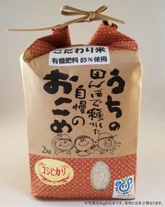 新米 令和3年 茨城県稲敷市産 農家直送のこだわって作った美味しい【コシヒカリ】1等米【玄米】30kg