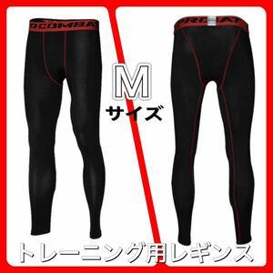 メンズレギンス ランニング タイツ アンダーウェア ストレッチパンツ Mサイズ  スポーツタイツ ロングタイツ トレーニング