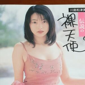 川島和津実 伝説の裸天使 文庫写真集