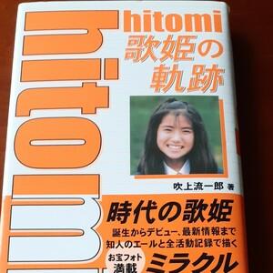 hitomi 歌姫の軌跡 hitomiヒストリー ヒトミ