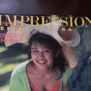 田村英里子 写真集 インプレッション 野村誠一 音楽専科社