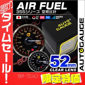 【大感謝セール】新オートゲージ 空燃比計 52mm 追加メーター クリアレンズ ワーニング ピーク機能 計器 白/赤点灯 355AFR52