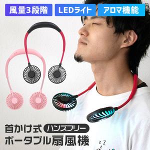 アロマ対応!! 首掛け扇風機 静音 USB充電式 3段階調節 ポータブル 首かけ ハンズフリー ミニ扇風機 冷房 熱中症 暑さ対策 ネックファン
