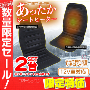 [ limited amount sale ] heating car seat seat heater 12V heater seat for driver`s seat for passenger's seat set car seat seat heater